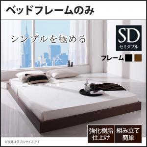 シンプルデザイン 価格重視 低価格 /ヘッドボードレスフロアベッド Rainette レネット ベッドフレームのみ セミダブルマットレス無 セミダブルベッド マットレス含まれず ベッドフレーム フロアベッド 寝具・ベッド ローベッド ベット 木製 低床 低床ベッド