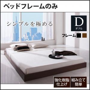 シンプルデザイン 価格重視 低価格 /ヘッドボードレスフロアベッド Rainette レネット ベッドフレームのみ ダブルマットレス無 ダブルベッド マットレス含まれず ベッドフレーム フロアベッド 寝具・ベッド ローベッド ベット 木製 低床 低床ベッド