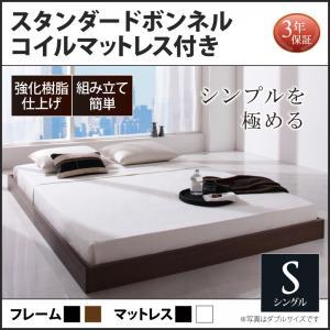 シンプルデザイン 価格重視 低価格 /ヘッドボードレスフロアベッド Rainette レネット スタンダードボンネルコイルマットレス付き シングルマットレス付 マットレス込み シングルベッド ベッドフレーム フロアベッド 寝具・ベッド ローベッド ベット 木製 低床
