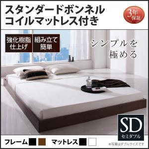 シンプルデザイン 価格重視 低価格 /ヘッドボードレスフロアベッド Rainette レネット スタンダードボンネルコイルマットレス付き セミダブルマットレス付 マットレス込み セミダブルベッド マットレス セミダブル ベッドフレーム フロアベッド ベット 低床ベッド