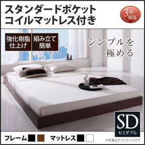 シンプルデザイン 価格重視 低価格 /ヘッドボードレスフロアベッド Rainette レネット スタンダードポケットコイルマットレス付き セミダブルマットレス付 マットレス込み セミダブルベッド マットレス セミダブル ベッドフレーム フロアベッド ベット 低床ベッド