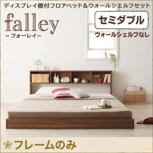ディスプレイフロアベッド falley フォーレイ ベッドフレームのみ ウォールシェルフなし セミダブルマットレス無 セミダブルベッド マットレス含まれず ベッドフレーム フロアベッド 寝具・ベッド ローベッド ベット