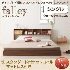 ディスプレイフロアベッド falley フォーレイ スタンダードポケットコイルマットレス付き ウォールシェルフなし シングルマットレス付 マットレス込み シングルベッド ベッドフレーム フロアベッド 寝具・ベッド