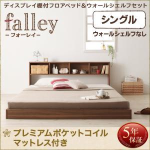 ディスプレイフロアベッド falley フォーレイ プレミアムポケットコイルマットレス付き ウォールシェルフなし シングルマットレス付 マットレス込み シングルベッド ベッドフレーム フロアベッド 寝具・ベッド