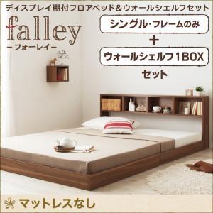 ウォールシェルフ付 壁掛け棚 壁掛け棚付きベッド ディスプレイフロアベッド falley フォーレイ ベッドフレームのみ ウォールシェルフ1BOX シングルマットレス無 シングルベッド ベッドフレーム フロアベッド 寝具・ベッド ローベッド ベット 木製 低床