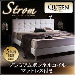 白 ホワイト モダンデザイン・高級レザー・大型ベッド Strom シュトローム プレミアムボンネルコイルマットレス付き クイーン(Q×1)