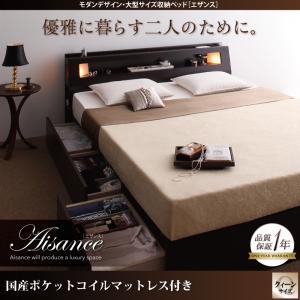 モダンデザイン・大型サイズ収納ベッド Aisance エザンス 国産カバーポケットコイルマットレス付き クイーン(Q×1)
