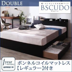 棚・コンセント付き収納ベッド Bscudo ビスクード ボンネルコイルマットレスレギュラー付き ダブル