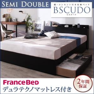 棚・コンセント付き収納ベッド Bscudo ビスクード デュラテクノマットレス付き セミダブル