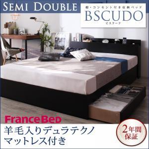 棚・コンセント付き収納ベッド Bscudo ビスクード 羊毛入りデュラテクノマットレス付き セミダブル