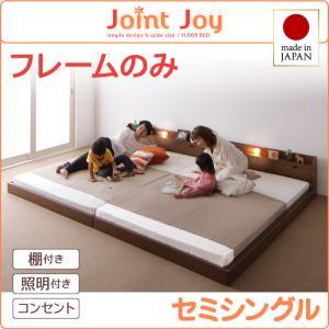 日本製ベッド 国産ベッド 日本製 ファミリー 連結ベッド 棚・照明付き連結ベッド JointJoy ジョイント・ジョイ ベッドフレームのみ セミシングル家族ベッド マットレス無 マットレス別 ベットフレーム単品 引越し 添い寝 子供