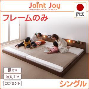 日本製ベッド 国産ベッド 日本製 ファミリー 連結ベッド 棚・照明付き連結ベッド JointJoy ジョイント・ジョイ ベッドフレームのみ シングル家族ベッド マットレス無 マットレス別 ベットフレーム単品