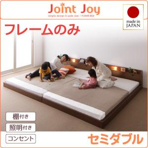 日本製ベッド 国産ベッド 日本製 ファミリー 連結ベッド 棚・照明付き連結ベッド JointJoy ジョイント・ジョイ ベッドフレームのみ セミダブル家族ベッド マットレス無 マットレス別 ベットフレーム単品 引越し 添い寝 子供