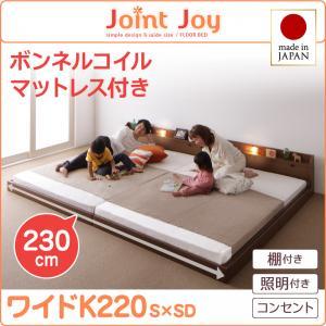 日本製ベッド 国産ベッド 日本製 ファミリー 連結ベッド 棚・照明付き連結ベッド JointJoy ジョイント・ジョイ ボンネルコイルマットレス付き ワイドK220(S+SD)マットレス付 マットレス有 ファミリー 家族ベッド 添い寝 子供
