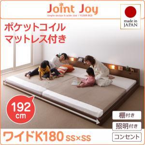 日本製ベッド 国産ベッド 日本製 ファミリー 連結ベッド 棚・照明付き連結ベッド JointJoy ジョイント・ジョイ ポケットコイルマットレス付き ワイドK180マットレス付 マットレス有 ファミリー 連結ベッド 家族ベッド 添い寝