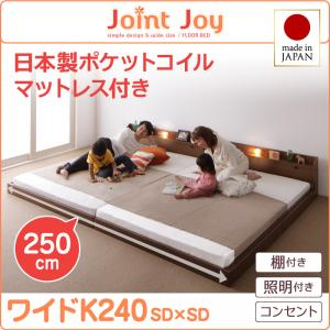 日本製ベッド 国産ベッド 日本製 棚・照明付き連結ベッド JointJoy ジョイント・ジョイ 国産ポケットコイルマットレス付き ワイドK240(SD×2)日本製マットレス 国産マットレス マットレス付 ファミリー 家族ベッド