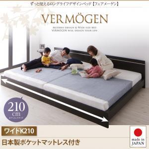 日本製ベッド 国産ベッド 日本製 Vermogen フェアメーゲン 国産ポケットコイルマットレス付き ワイドK210日本製マットレス 国産マットレス マットレス付 ファミリー 家族ベッド
