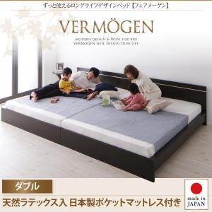 日本製ベッド 国産ベッド 日本製 Vermogen フェアメーゲン 天然ラテックス入り国産ポケットコイルマットレス付き ダブル日本製マットレス 国産マットレス マットレス付 ファミリー 家族ベッド