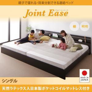 日本製ベッド 国産ベッド 日本製 連結ベッド JointEase ジョイント・イース 天然ラテックス入り国産ポケットコイルマットレス付き シングル日本製マットレス 国産マットレス マットレス付 ファミリー 家族ベッド