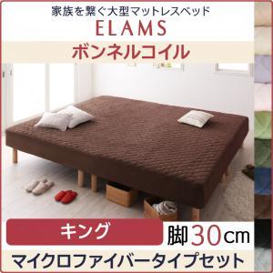 ファミリー 大型マットレスベッド ELAMS エラムス ボンネルコイル マイクロファイバータイプ キング 脚30cmカバーシーツ洗濯機洗いOK 分割式マットレス 連結ベッド 冬 暖か仕様 マイクロファイバー 子供 添い寝 キングサイズ キングサイズベット キングサイズ