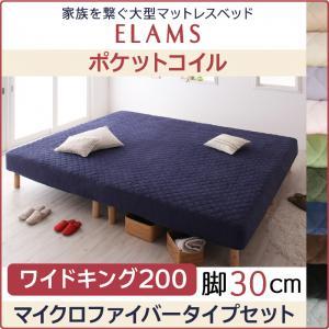 大型マットレスベッド ELAMS エラムス ポケットコイル マイクロファイバータイプ ワイドK200 脚30cmカバーシーツ洗濯機洗いOK 分割式マットレス 連結ベッド 冬 暖か仕様 マイクロファイバー 子供 添い寝 親子 寝具 毛布 脚付きマットレス 脚付き 寝床