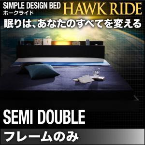 モダンライト・コンセント付きフロアベッド Hawk ride ホークライド ベッドフレームのみ セミダブルマットレス無 セミダブルベッド マットレス含まれず ベッドフレーム フロアベッド 寝具・ベッド ローベッド ベット 木製 低床 低床ベッド