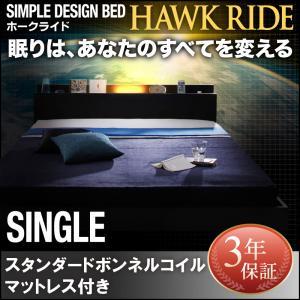 モダンライト・コンセント付きフロアベッド Hawk ride ホークライド スタンダードボンネルコイルマットレス付き シングルマットレス付 マットレス込み シングルベッド ベッドフレーム フロアベッド 寝具・ベッド ローベッド ベット 木製 低床 低床ベッド