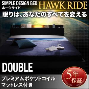 モダンライト・コンセント付きフロアベッド Hawk ride ホークライド プレミアムポケットコイルマットレス付き ダブルマットレス付 マットレス込み ダブルベッド マットレス ダブル ベッドフレーム フロアベッド ベット 低床ベッド