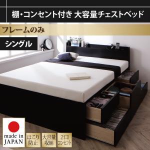 棚・コンセント付き_大容量チェストベッド Amario アーマリオ ベッドフレームのみ シングルマットレス無 マットレス別売り 大容量収納ベッド 大容量収納ベッド 日本製ベッド 国産ベッド 国産 高級ベッド