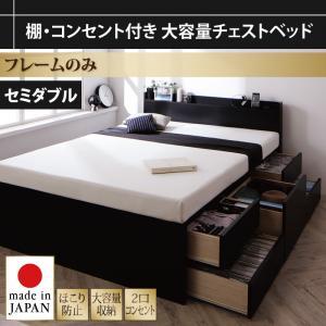 棚・コンセント付き_大容量チェストベッド Amario アーマリオ ベッドフレームのみ セミダブルマットレス無 マットレス別売り 大容量収納ベッド 収納ベッド 日本製ベッド 国産ベッド 国産 高級ベッド