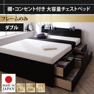 棚・コンセント付き_大容量チェストベッド Amario アーマリオ ベッドフレームのみ ダブルマットレス無 マットレス別売り 大容量収納ベッド 収納ベッド 日本製ベッド 国産ベッド 国産 高級ベッド