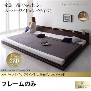 スーパーワイドキングサイズ 大型モダンフロアベッド ALBOL アルボル ベッドフレームのみ キング(SS+S)マットレス無 ワイドサイズベッド マットレス含まれず ベッドフレーム フロアベッド 寝具・ベッド ローベッド ベット 木製 低床 低床ベッド