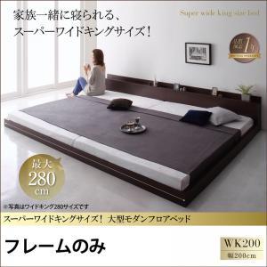 スーパーワイドキングサイズ 大型モダンフロアベッド ALBOL アルボル ベッドフレームのみ ワイドK200マットレス無 ワイドサイズベッド マットレス含まれず ベッドフレーム フロアベッド 寝具・ベッド ローベッド ベット 木製 低床 低床ベッド