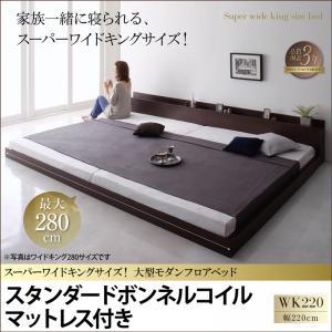 大型モダンフロアベッド ALBOL アルボル スタンダードボンネルコイルマットレス付き ワイドK220(S+SD)連結タイプ 分割可能 マットレス組合わせ マットレス付 マットレス込み マットレス ファミリー 子供 添い寝 家族 大型ベッド