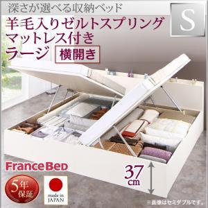 お客様組立 国産跳ね上げ収納ベッド Renati-WH レナーチ ホワイト 羊毛入りゼルトスプリングマットレス付き 横開き シングル 深さラージ