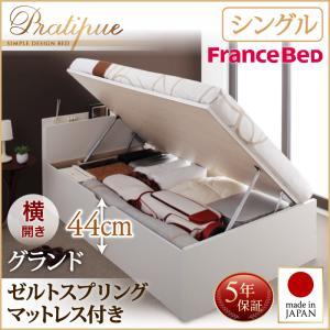 お客様組立 国産跳ね上げ収納ベッド Pratipue プラティーク ゼルトスプリングマットレス付き 横開き シングル 深さグランド