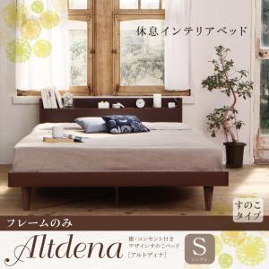 棚・コンセント付きデザインすのこベッド【Altdena】アルトディナ【フレームのみ】シングル シングルベッド シングルベット 単身赴任