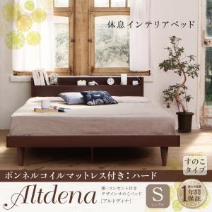棚・コンセント付きデザインすのこベッド【Altdena】アルトディナ【ボンネルコイルマットレス:ハード付き】シングル