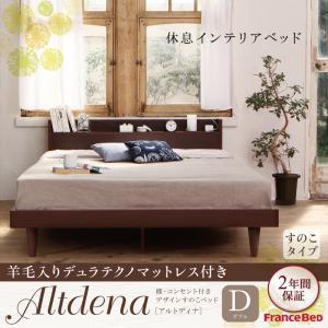 棚・コンセント付きデザインすのこベッド【Altdena】アルトディナ【羊毛入りデュラテクノマットレス付き】ダブル