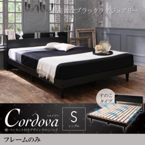 棚・コンセント付きデザインすのこベッド【Cordova】コルドヴァ【フレームのみ】シングル