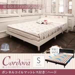 棚・コンセント付きデザインすのこベッド【Cordova】コルドヴァ【ボンネルコイルマットレス:ハード付き】シングル