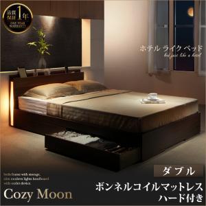 スリムモダンライト付き収納ベッド Cozy Moon コージームーン ボンネルコイルマットレスハード付き ダブル ダブル ダブルベッド マットレス付き マットレス有り ダブルフレーム 木 木製 フレーム・マットレスセット 収納・引き出し付き