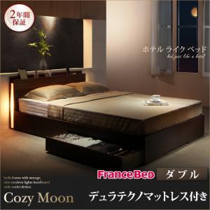 スリムモダンライト付き収納ベッド Cozy Moon コージームーン デュラテクノマットレス付き ダブル
