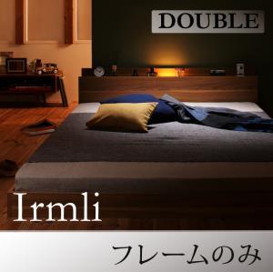 モダンライト・コンセント付きフロアベッド Irmli イルメリ ベッドフレームのみ ダブルマットレス無 ダブルベッド マットレス含まれず ベッドフレーム フロアベッド 寝具・ベッド ローベッド ベット 木製 低床 低床ベッド