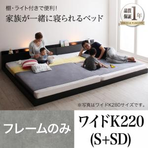 大型モダンフロアベッド ENTRE アントレ ベッドフレームのみ ワイドK220(S+SD)マットレス無 ワイドサイズベッド マットレス含まれず ベッドフレーム フロアベッド 寝具・ベッド ローベッド ベット 木製 低床 低床ベッド