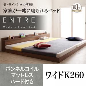 大型モダンフロアベッド ENTRE アントレ プレミアムボンネルコイルマットレス付き ワイドK260(SD+D)連結タイプ 分割可能 マットレス組合わせ マットレス付 マットレス込み マットレス ファミリー 子供 添い寝 家族 大型ベッド フロアベッド ベット