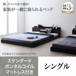 大型モダンフロアベッド ENTRE アントレ スタンダードボンネルコイルマットレス付き シングルマットレス付 マットレス込み シングルベッド ベッドフレーム フロアベッド 寝具・ベッド ローベッド ベット 木製 低床 低床ベッド