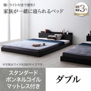 大型モダンフロアベッド ENTRE アントレ スタンダードボンネルコイルマットレス付き ダブルマットレス付 マットレス込み ダブルベッド マットレス ダブル ベッドフレーム フロアベッド ベット 低床ベッド