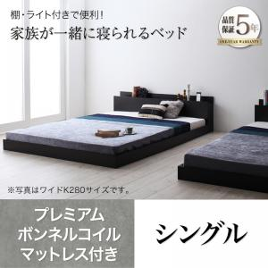 大型モダンフロアベッド ENTRE アントレ プレミアムボンネルコイルマットレス付き シングルマットレス付 マットレス込み シングルベッド ベッドフレーム フロアベッド 寝具・ベッド ローベッド ベット 木製 低床 低床ベッド