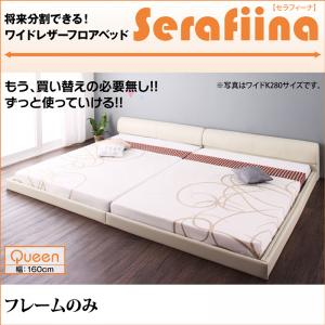 レザーフロアベッド Serafiina セラフィーナ ベッドフレームのみ クイーン(SS×2)マットレス無 クイーンサイズ マットレス含まれず ベッドフレーム フロアベッド 寝具・ベッド ローベッド ベット 木製 低床 低床ベッド
